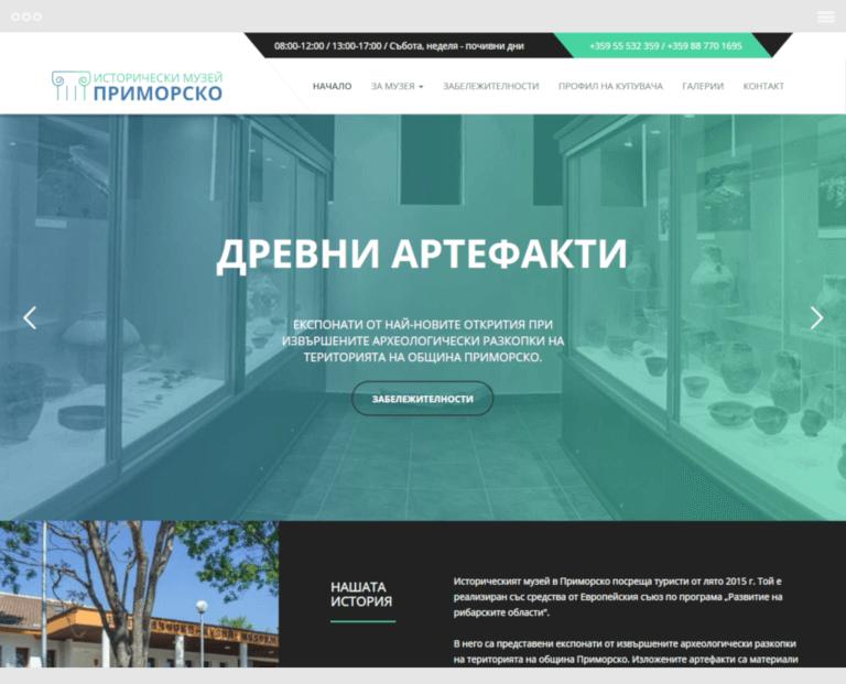 Исторически Музей Приморско