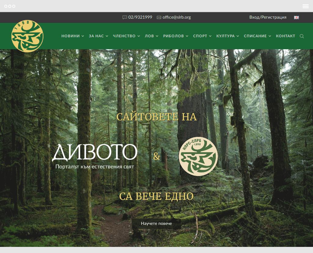 Страница на Съюза на ловците и риболовците в България
