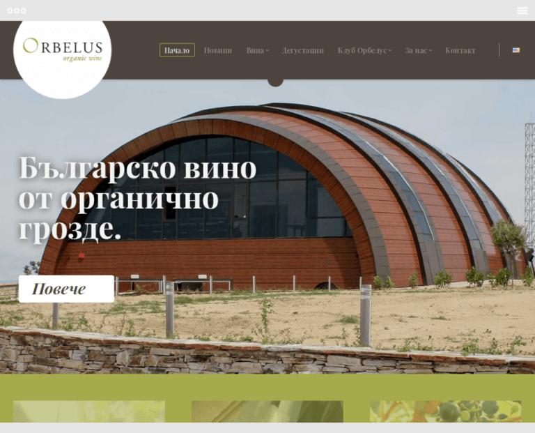 Винарна Орбелус - Българско вино от органично грозде