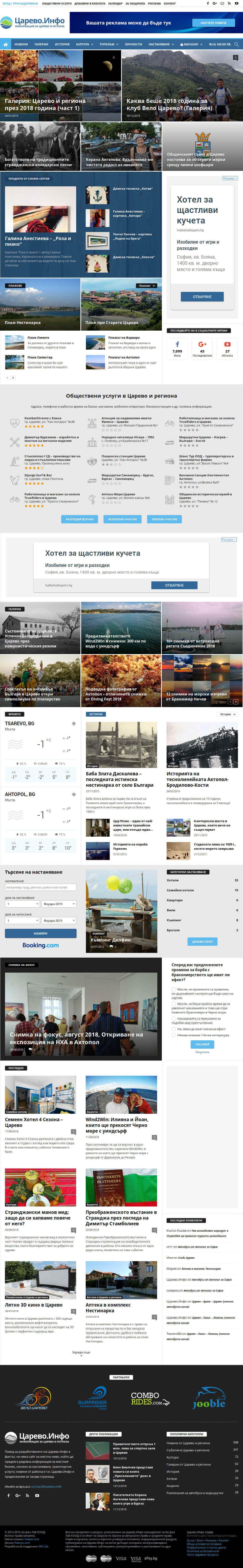 Царево.Инфо - Интернет енциклопедията за Царево и региона