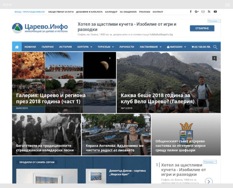 Царево.Инфо - Интернет енциклопедия за Царево и региона